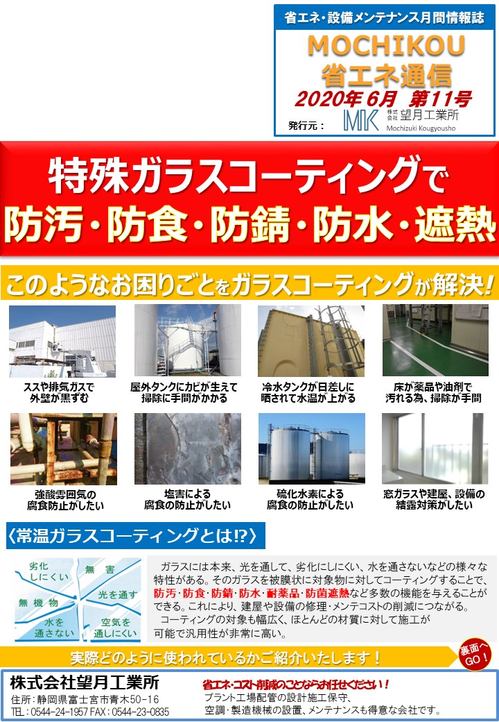 特殊ガラスコーティングで 防汚・防食・防錆・防水・遮熱