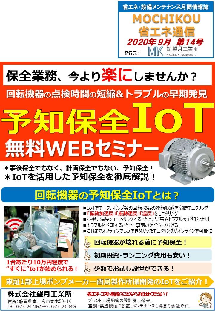 予知余喘IoTオンラインWEBセミナー