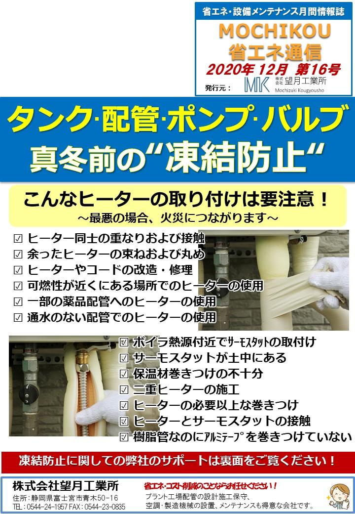 """真冬前の""""凍結防止"""""""